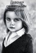 """Обложка книги """"Девочка со взглядом старушки"""""""