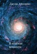 """Обложка книги """"В поисках вечности"""""""
