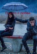 """Обложка книги """"Просто о любви"""""""