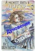"""Обложка книги """"Дуновение судьбы"""""""