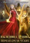 """Обложка книги """"Наследница дракона. Первая среди чужих. (приквел)"""""""