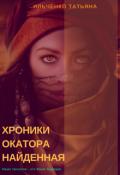 "Обложка книги ""Хроники Окатора. Найденная"""