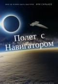 """Обложка книги """"Полет с Навигатором"""""""