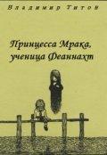 """Обложка книги """"Принцесса Мрака, ученица Феаннахт"""""""