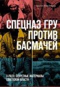 """Обложка книги """"Спецназ Гру против басмачей"""""""