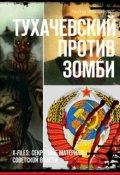 """Обложка книги """"Тухачевский против зомби"""""""