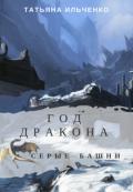 "Обложка книги ""Год Дракона. Серые башни"""