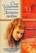 "Обложка книги ""Долина любви"""