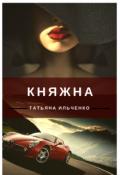 """Обложка книги """"Княжна"""""""