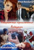 """Обложка книги """"Невероятные приключения Алёнушки или Нежить нападающего"""""""