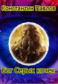 """Обложка книги """"Бог Серых Кочек"""""""