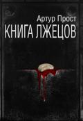 """Обложка книги """"Книга лжецов"""""""