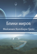 """Обложка книги """"Блики миров"""""""