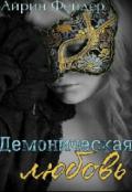 """Обложка книги """"Демоническая любовь"""""""