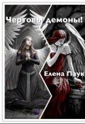 """Обложка книги """"Чертовы демоны!"""""""