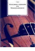 """Обложка книги """"Жизнь вверх-торманами или музыкальная магия"""""""