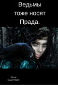 """Обложка книги """"Ведьмы тоже носят Прада."""""""