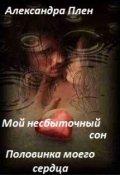 """Обложка книги """"Магические дары"""""""