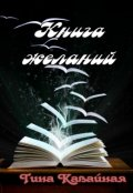 "Обложка книги ""Книга желаний"""
