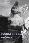 """Обложка книги """"Заледеневшие небеса"""""""
