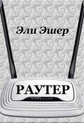 """Обложка книги """"Раутер"""""""