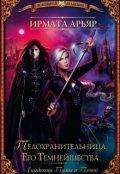 """Обложка книги """"Телохранительница Его Темнейшества"""""""