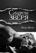 """Обложка книги """"Синдром зверя"""""""