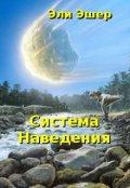 "Обложка книги ""Система наведения"""