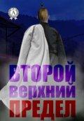"""Обложка книги """"Второй верхний предел"""""""