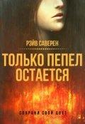 """Обложка книги """"Только Пепел остается"""""""