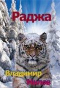 "Обложка книги ""Раджа. Монолог уссурийского тигра."""