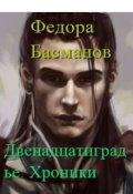 "Обложка книги ""Двенадцатиградье. Хроники"""