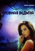 """Обложка книги """"Кровная Ведьма"""""""