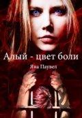 """Обложка книги """"Алый - цвет боли"""""""