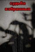 """Обложка книги """"Судьба избранных"""""""