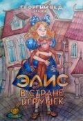 """Обложка книги """"Элис в стране игрушек"""""""