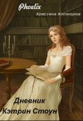 "Обложка книги ""Дневник Кэтрин Стоун"""