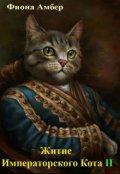 """Обложка книги """"Житие императорского кота 2"""""""