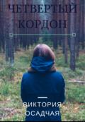 """Обложка книги """"Четвертый кордон"""""""