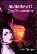 """Обложка книги """"Дельгеран 2. Око Эльраэдена."""""""