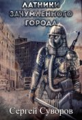 """Обложка книги """"Латники зачумлённого города"""""""