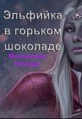 """Обложка книги """"Эльфийка в горьком шоколаде"""""""