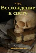 """Обложка книги """"Чтец: Восхождение к свету"""""""