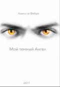 """Обложка книги """"Мой темный Ангел"""""""