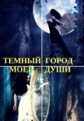 """Обложка книги """"Тёмный город моей души"""""""
