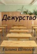 """Обложка книги """"Дежурство"""""""
