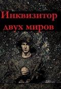 """Обложка книги """"Инквизитор двух миров"""""""