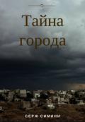 """Обложка книги """"Тайна города"""""""
