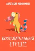"""Обложка книги """"Воспитательный процесс"""""""