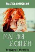 """Обложка книги """"Маг для кошки"""""""